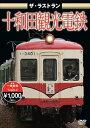 ザ・ラストラン 十和田観光電鉄(DVD)