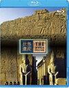 世界遺産 エジプト編 古代都市テーベとその墓地遺跡 I/II(Blu-ray)