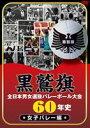 黒鷲旗全日本男女選抜バレーボール大会60年史 女子バレー編(DVD)