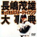 長嶋茂雄大事典〜帰ってきたミスタージャイアンツ〜(DVD)