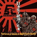 其它 - AKIRADEATH/The Future of Japanese Digital Hardcore!!!!-日本電子硬核ノ未来-(CD)