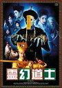 霊幻道士 コンプリートBOX(DVD) ◆20%OFF!