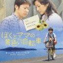 渡辺俊幸(音楽)/僕とママの黄色い自転車 オリジナルサウンドトラック(CD)