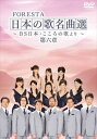 FORESTA 日本の歌名曲選 〜BS日本・こころの歌より〜 第六章(DVD)