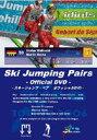 スキージャンプ・ペア オフィシャルDVD(DVD)