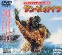 サンダ対ガイラ フランケンシュタインの怪獣 ◆20%OFF!
