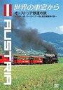 ◆ただいまポイント2倍! 世界の車窓から~オーストリア鉄道の旅~ ◆20%OFF!