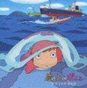 久石譲(音楽)/崖の上のポニョ サウンドトラック(CD)