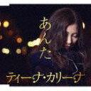 ティーナ・カリーナ/あんた(CD)