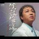 和田青児/演歌海道/同郷ごころ(CD)