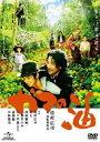【トキメキ特価!】 ガマの油 プレミアム・エディション(DVD) ◆25%OFF!