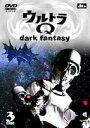 エントリーで全品ポイント5倍!6月4日am9時59分迄ウルトラQ〜dark fantasy〜case3(DVD) ◆20%OFF!