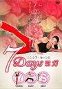 エントリーで全品ポイント5?14倍!3月2日am9時59分迄 7 days ヨガ(DVD) ◆20%OFF!