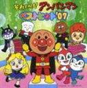 《送料無料》ドリーミング 他/それいけ!アンパンマン ベストヒット'07(CD)