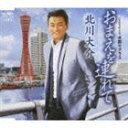 北川大介/おまえを連れて/水割りグラス(CD)