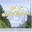 (オムニバス) 湘南乃風/134℃溶けたまんまでイッちゃって。選曲湘南乃風(CD)