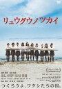 リュウグウノツカイ(DVD)