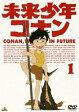 未来少年コナン 1(DVD)