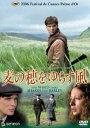 【七夕セール!】 麦の穂をゆらす風 プレミアム・エディション(DVD) ◆25%OFF!