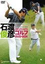 石渡俊彦 ファンクショナルゴルフDVD ツインパック(DVD)