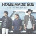 《送料無料》HOME MADE 家族/LAST FOREVER BEST 〜未来へとつなぐ FAMILY SELECTION〜(CD)