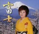 島津亜矢/富士/荒波おんな船(CD)
