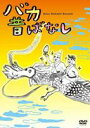 バカ昔ばなし(DVD) ◆20%OFF!