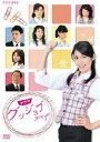 NHKドラマ グッジョブ good job(DVD) ◆20%OFF!