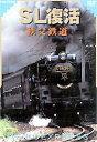 SL復活 秩父鉄道(DVD) ◆20%OFF!