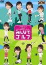 アナ★バン! presents フジテレビ女性アナウンサー みんなでゴルフ(DVD) ◆20%OFF!