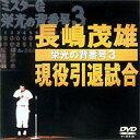 長嶋茂雄現役引退試合〜栄光の背番号3〜(DVD) ◆20%OFF!