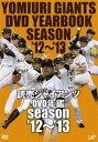 読売ジャイアンツ DVD年鑑 '12-'13 DVD