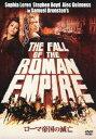 ローマ帝国の滅亡(DVD)