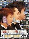 関根勤・くりぃむしちゅープレゼンツ!!CGなんかでお笑いを目指しちゃう人のための傾向と対策 ◆...