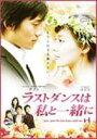 ラストダンスは私と一緒に DVD-BOX ◆20%OFF!