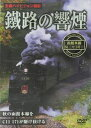 鐵路の響煙 函館本線 SLニセコ号1 [DVD]