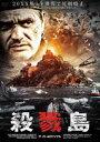 殺戮島 ザ・バトルロワイアル(DVD)