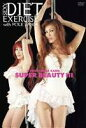 エントリーで全品ポイント5?14倍!3月2日am9時59分迄 叶恭子のSUPER BEAUTYIII SEXY DIET with POLE DANCE(DVD) ◆20%OFF!