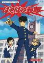 放送開始45周年記念企画 想い出のアニメライブラリー 第49集 ばくはつ五郎 HDリマスター DVD-BOX [DVD]