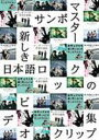サンボマスター/新しき日本語ロックのビデオクリップ集(DVD) ◆20%OFF!