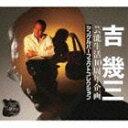 《送料無料》吉幾三/芸能生活40周年企画 シングルパーフェクトコレクション(CD)