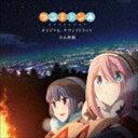 立山秋航 / TVアニメ「ゆるキャン△」オリジナル・サウンドトラック [CD]