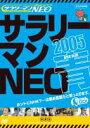 謎のホームページ サラリーマンNEO 2005・青盤 ◆20%OFF!