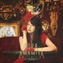 雨宮天/irodori(初回生産限定盤/CD+DVD)(CD)