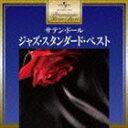 プレミアム・ツイン・ベスト::サテン・ドール〜ジャズ・スタンダード・ベスト(CD)