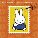 よいこのどうよう〜ミッフィーからのおくりもの〜 [CD]