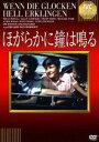 ほがらかに鐘は鳴る(DVD) ◆20%OFF!