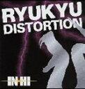 IN-HI / RYUKYU DISTORTION [CD]