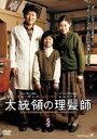 大統領の理髪師(DVD)