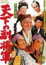 水戸黄門 天下の副将軍(DVD)